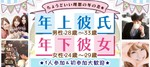 【北海道札幌市内その他の恋活パーティー】街コンALICE主催 2018年10月21日