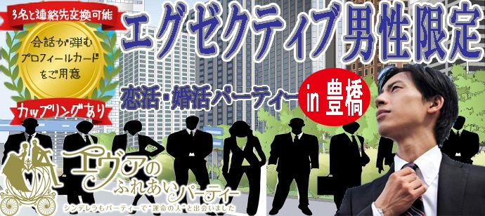 10/28(日)15:00~ エグゼクティブ男性限定婚活 in 豊橋市
