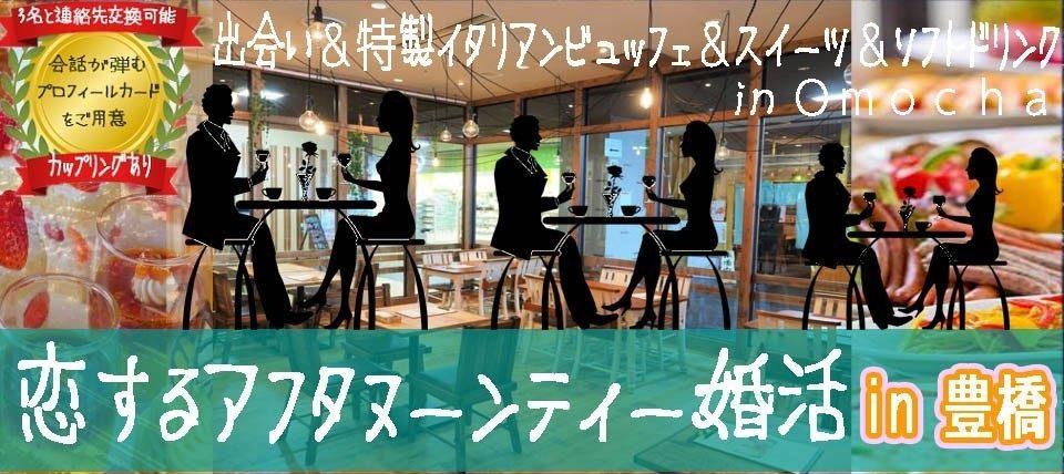 10/07(日)16:00~☆恋するアフタヌーンティー婚活☆おしゃれなイタリアンレストランで in 豊橋市