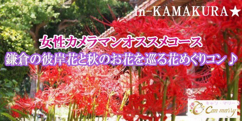 【神奈川県鎌倉の体験コン・アクティビティー】Can marry主催 2018年9月17日