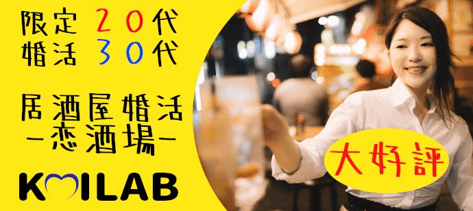 【東京都新宿の婚活パーティー・お見合いパーティー】株式会社パールトラベル主催 2018年9月14日