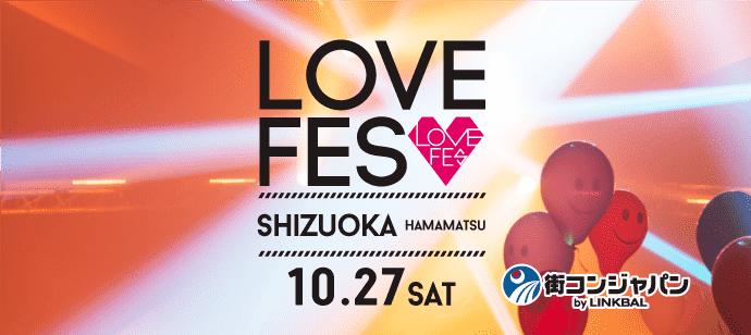 【静岡県浜松の恋活パーティー】スマートパーティー主催 2018年10月27日