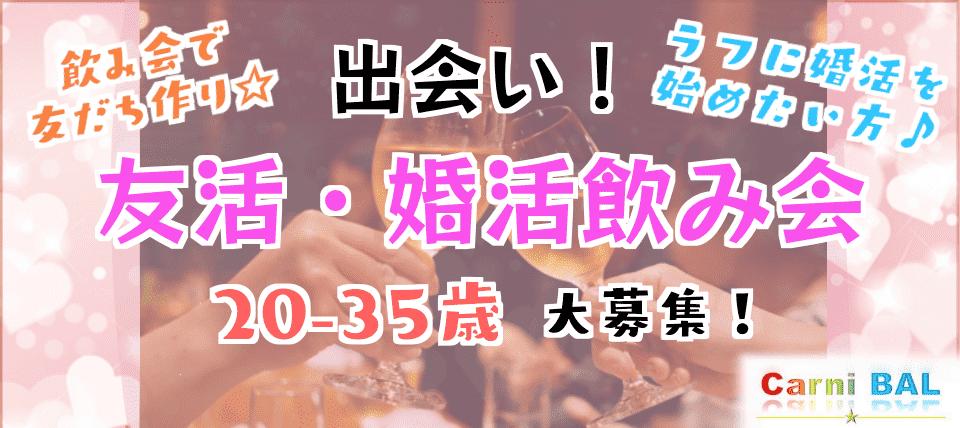 【東京都新宿の婚活パーティー・お見合いパーティー】Carni BAL 主催 2018年9月21日