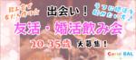 【東京都新宿の婚活パーティー・お見合いパーティー】Carni BAL 主催 2018年9月22日