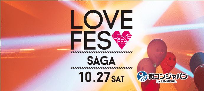 10月27日㈯ 大人気イベント☆LOVE FES SAGA!!!