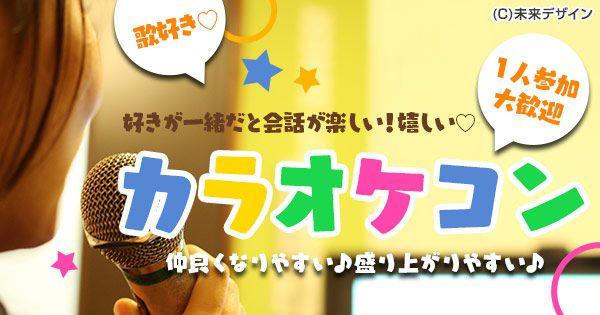 【愛知県名駅の体験コン・アクティビティー】未来デザイン主催 2018年9月15日