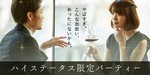 【東京都赤坂の婚活パーティー・お見合いパーティー】株式会社Rooters主催 2018年9月23日