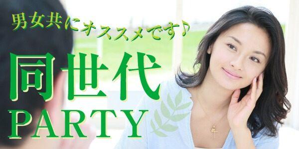 ★結果にコミットする婚活パーティー「少し大人の同世代」青山の隠れ家Cafeで開催★