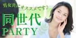 【東京都青山の婚活パーティー・お見合いパーティー】株式会社Rooters主催 2018年9月26日