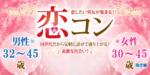 【茨城県つくばの恋活パーティー】街コンmap主催 2018年10月20日