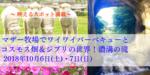 【東京都新宿の趣味コン】恋旅企画主催 2018年10月6日