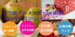 【東京都新宿の趣味コン】恋旅企画主催 2018年10月20日