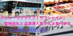 【東京都新宿の趣味コン】恋旅企画主催 2018年10月21日