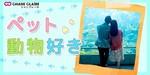 【広島県広島市内その他の婚活パーティー・お見合いパーティー】シャンクレール主催 2018年10月28日