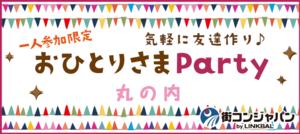 【東京都丸の内の恋活パーティー】街コンジャパン主催 2018年10月14日