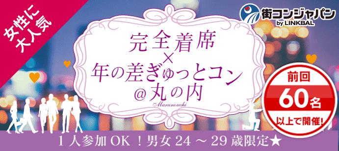 【男性募集】★年の差ぎゅっと街コン★完全着席ver.
