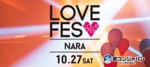 【奈良県奈良の恋活パーティー】スマートパーティー主催 2018年10月27日
