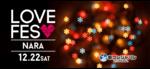 【奈良県奈良の恋活パーティー】スマートパーティー主催 2018年12月22日