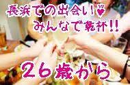 【滋賀県滋賀県その他の恋活パーティー】出会いま専科主催 2018年9月16日