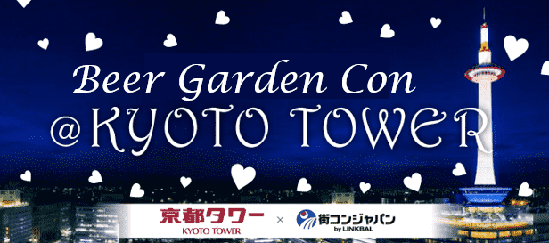 【女性大募集中!!】Beer Garden Con @ Kyoto Tower