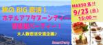 【滋賀県大津の恋活パーティー】スマートパーティー主催 2018年9月23日