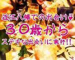 【滋賀県滋賀県その他の恋活パーティー】出会いま専科主催 2018年9月23日