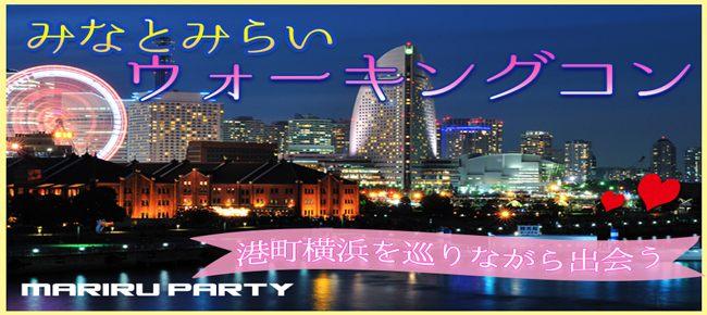 9月22日(土) 横浜絶景夜景巡り!みなとみらい~横浜中華街ナイトウォーキングコン!