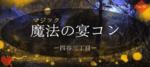 【東京都新宿の婚活パーティー・お見合いパーティー】KIITO ENTERTAINMENT主催 2018年9月28日