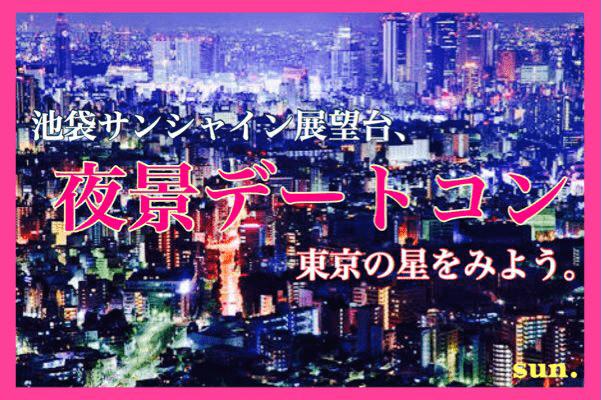 【東京都池袋の体験コン・アクティビティー】イベントsun主催 2018年9月20日