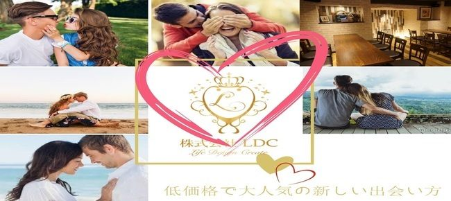 【男性3900円・女性1000円】10月25日日大人気20歳~35歳 1対1で会話できる婚活part