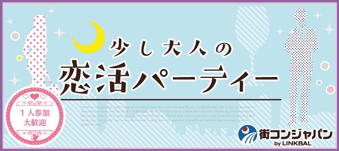 【男性募集】少しオトナの恋活パーティー♪立食ver.