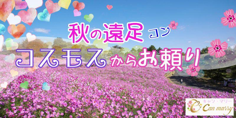 【東京都立川の体験コン・アクティビティー】Can marry主催 2018年9月23日