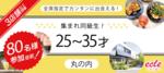 【東京都丸の内の恋活パーティー】えくる主催 2018年10月20日