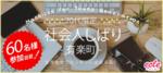 【東京都有楽町の恋活パーティー】えくる主催 2018年10月20日