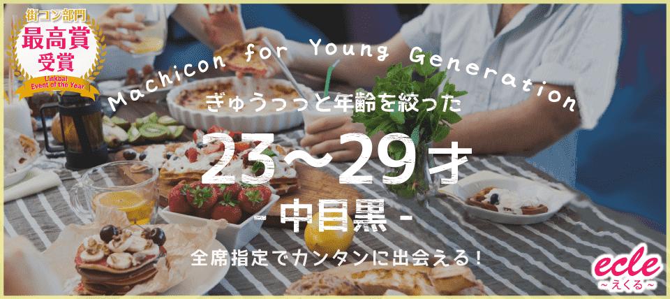 10/20(土)【23~29才】ぎゅぅっっと年齢を絞った街コン@中目黒