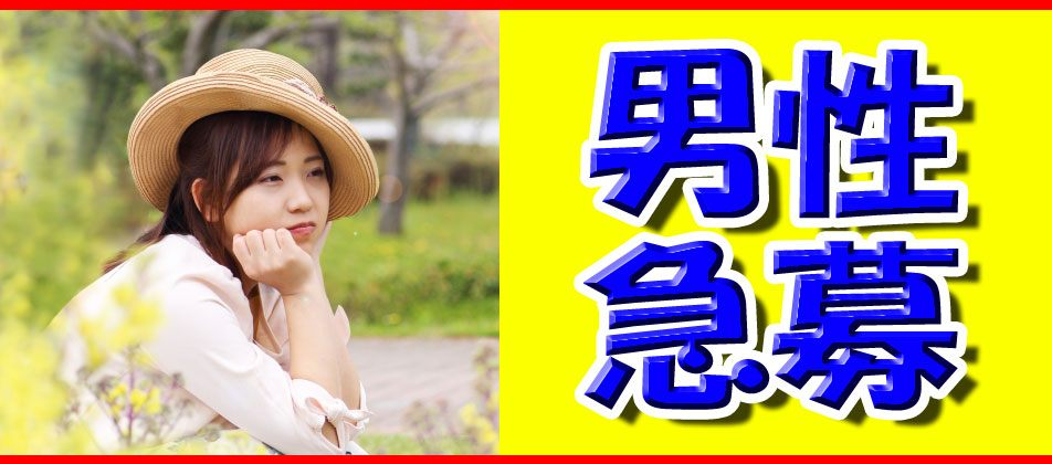 【福島県郡山の恋活パーティー】街コンキューブ主催 2018年9月22日