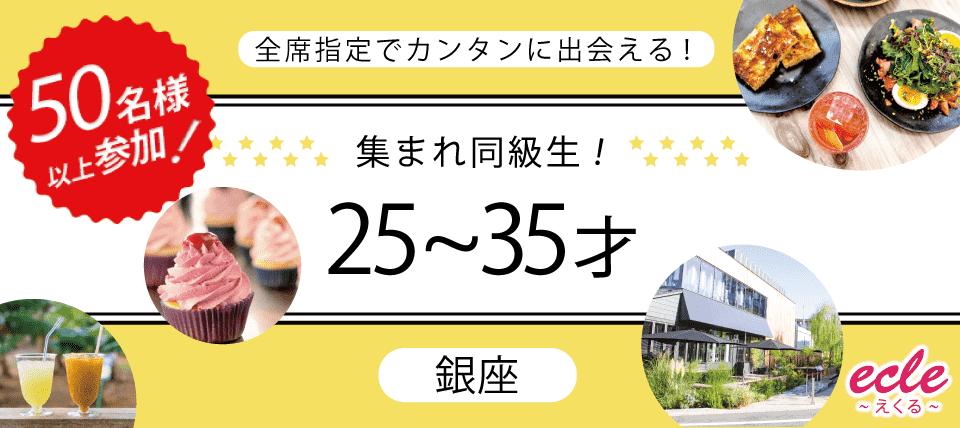 【東京都銀座の恋活パーティー】えくる主催 2018年10月21日