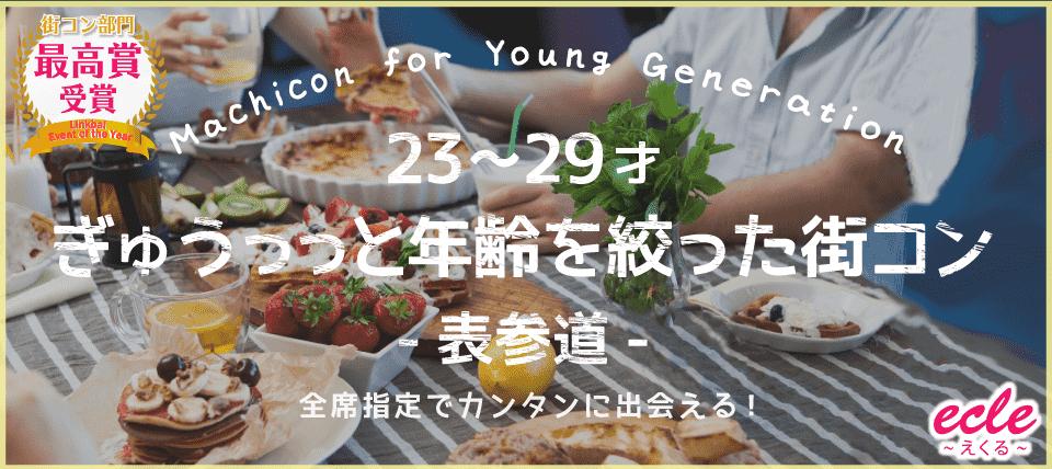 10/21(日)【23~29才】ぎゅぅっっと年齢を絞った街コン@表参道