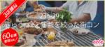 【東京都表参道の恋活パーティー】えくる主催 2018年10月21日