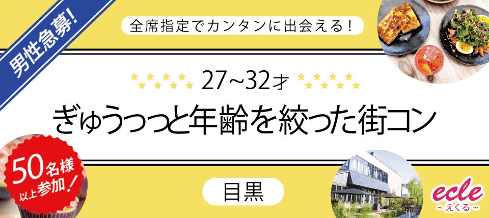 10/21(日)【27~32才】ぎゅぅっっと年齢を絞った街コン@目黒