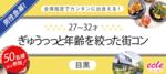 【東京都目黒の恋活パーティー】えくる主催 2018年10月21日