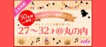 【東京都丸の内の恋活パーティー】えくる主催 2018年10月27日