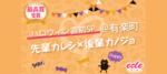 【東京都有楽町の恋活パーティー】えくる主催 2018年10月27日