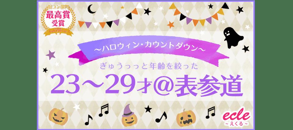 10/27(土)【23~29才】ぎゅぅっっと年齢を絞った街コン@表参道