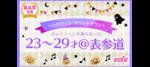 【東京都表参道の恋活パーティー】えくる主催 2018年10月27日