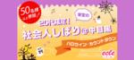 【東京都中目黒の恋活パーティー】えくる主催 2018年10月27日