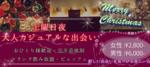 【京都府烏丸の恋活パーティー】AQUWAS主催 2018年11月3日
