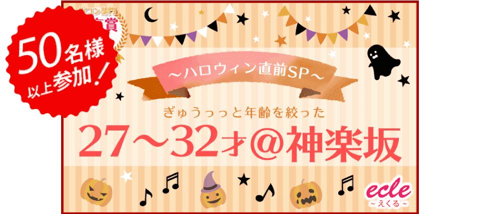 10/28(日)【27~32才】ぎゅぅっっと年齢を絞った街コン@神楽坂