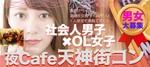 【福岡県天神の恋活パーティー】合同会社リアラインエンターテイメント主催 2018年11月17日