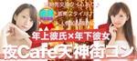 【福岡県天神の恋活パーティー】合同会社リアラインエンターテイメント主催 2018年11月23日